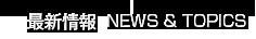 最新情報 NEWS&TOPICS